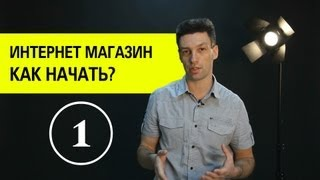Создание интернет магазина. Как открыть интернет магазин? (1)(Как открыть интернет магазин? Цикл видео про создание интернет магазина. 1 часть. 2 часть видео: http://youtu.be/RE2h99Ee..., 2012-11-03T19:08:40.000Z)