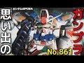 思い出のガンプラキットレビュー集 No.861 ☆ SDガンダムBB戦士 No.202  ガンダムGP02A