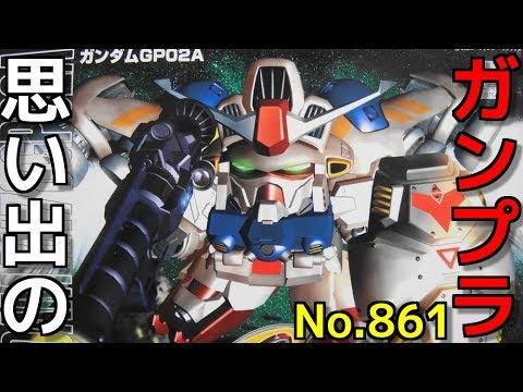 861 BB戦士 No.202  ガンダムGP02A  『SDガンダムBB戦士』