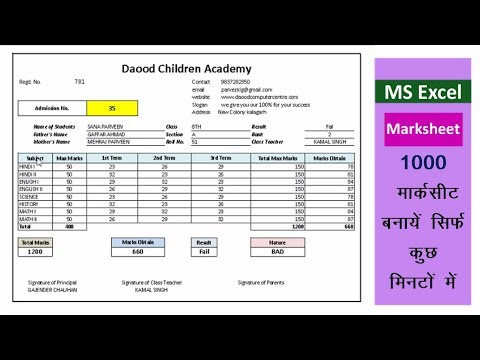 HOW TO MAKE 1000 MARKSHEET IN 1 MINUTES USING EXCEL