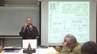 (學院第四屆)法相宗─唯識理論 法緣法師 035 thumbnail