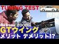 GTウイングのメリット、デメリット チューニングテスト!!【Best MOTORing】2000