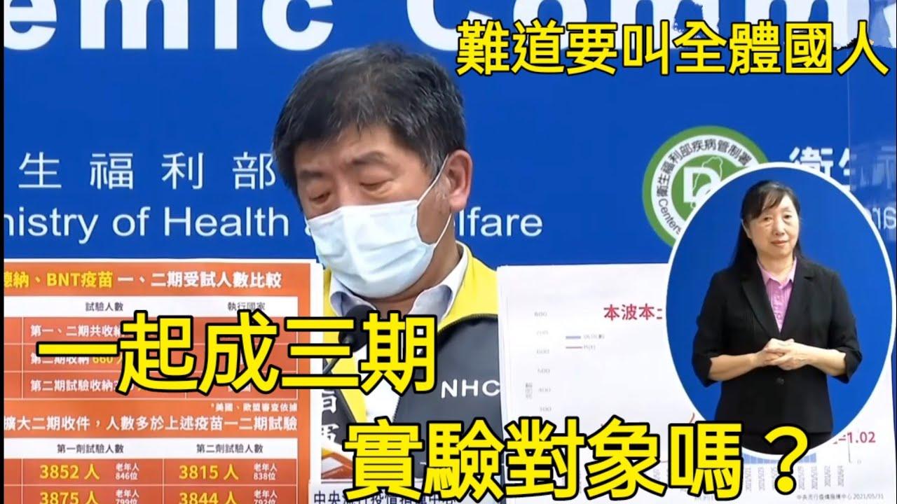 【時鐘解釋中04】難道要叫台灣變成疫苗三期實驗中心?