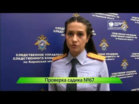 Следственный комитет начал проверку 67 ого садика  Новости Кирова 21 10 2019