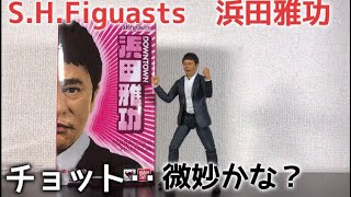 S.H.Figuasts浜田雅功 チョット‥微妙な浜ちゃんの様な気がします。