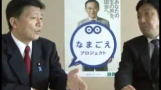総務副会長 菅原一秀「疑惑だらけ!小沢幹事長関連不動産視察報告」