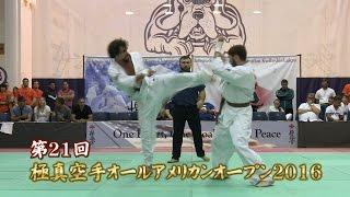 All American Open International Karate Championships '16 / 第21回極真空手オールアメリカンオープン2016