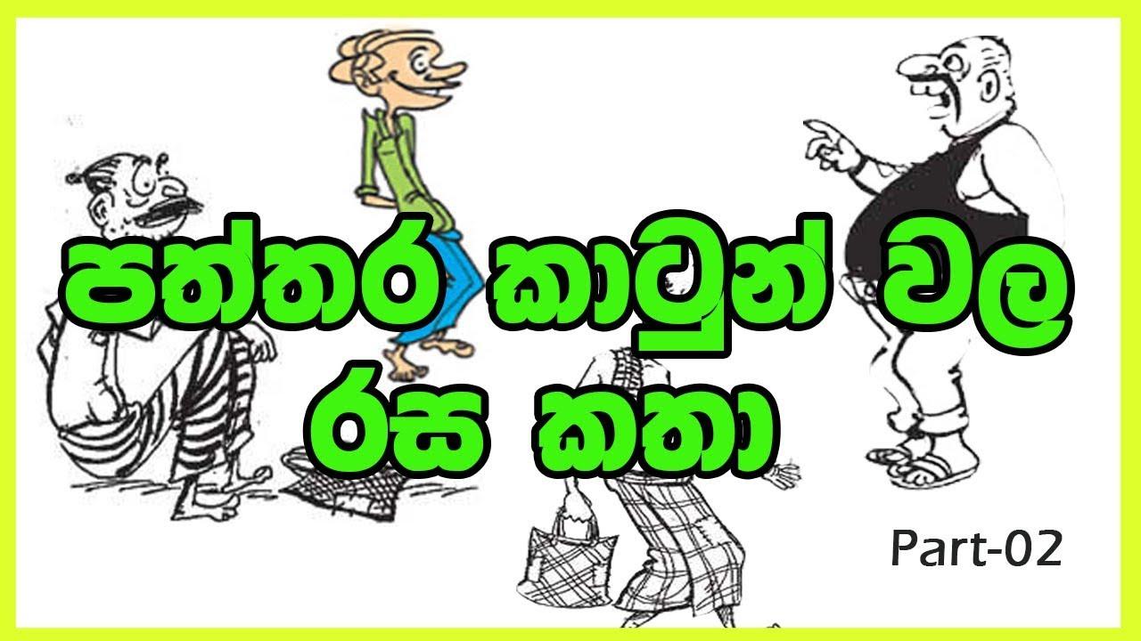 Sinhala Newspaper Cartoons (Part-2) | Sri Lankan Newspaper Cartoons