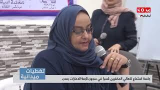 تغطيات ميدانية   جلسة استماع لأهالي المخفيين قسرا  في سجون تابعة للامارات بعدن