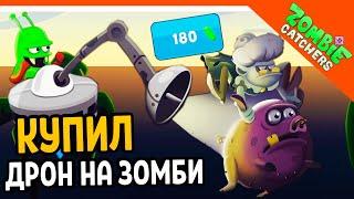 😈 КУПИЛ НОВЫЙ ДРОН! 180 ПЛУТОНИЯ! 🧟♂️  Zombie Catchers (Охотники на зомби) Прохождение на русском