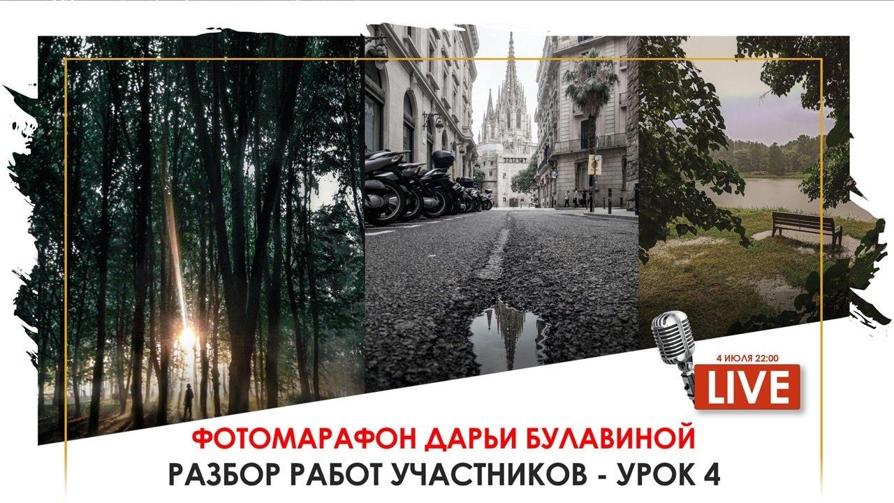 Разбираю ВАШИ фотографии - ФОТОМАРАФОН, УРОК 4