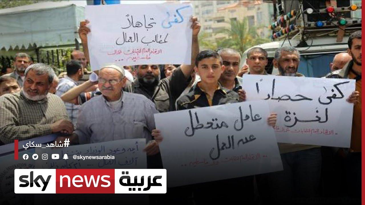 فلسطين: ارتفاع نسب البطالة في الضفة الغربية وقطاع غزة  - 14:58-2021 / 5 / 9