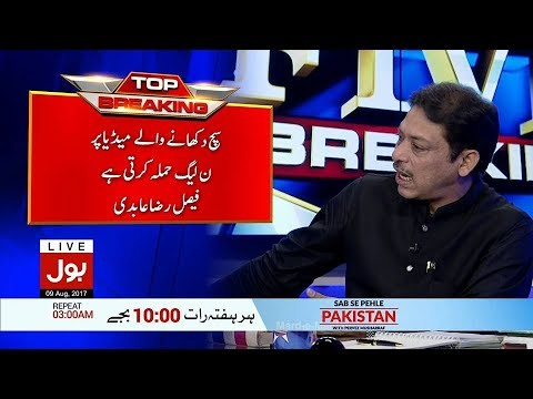 Top Five Breaking On Bol News With Faisal Raza Abidi - 9th August 2017