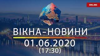 ВІКНА-НОВИНИ. Выпуск новостей от 01.06.2020 (17:30)   Онлайн-трансляция