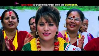 New Roila Song 2074 Biraha ma chhau ki by Shirish Devkota & Jamuna Rana