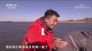 《远方的家》 20200430 大好河山 松嫩平原上的明珠| CCTV中文国际