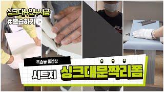 [시공영상]인테리어필름 싱크대 시트지 붙이기 문짝 리폼…