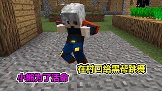 MC我的世界:小熊为了活命给坏蛋跳舞,坏蛋会放过小熊吗?【老玩家小熊】