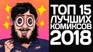 Топ 15 лучших комиксов 2018