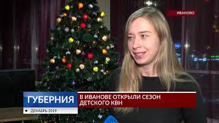В Иванове открыли сезон детского КВН