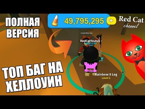 ТОП БАГ НА ХЕЛЛОУИН В МАЙНИНГ СИМУЛЯТОР РОБЛОКС | Mining Simulator roblox | Полная версия видео