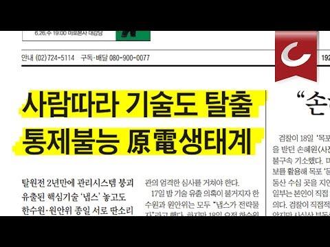 [오늘의 1면] 사람따라 기술도 탈출 통제불능 原電생태계… 2019년 6월 19일 / 조선일보