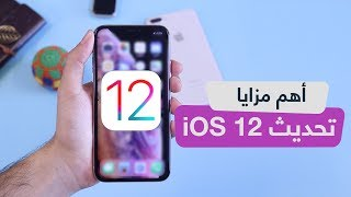 iOS 12 Review