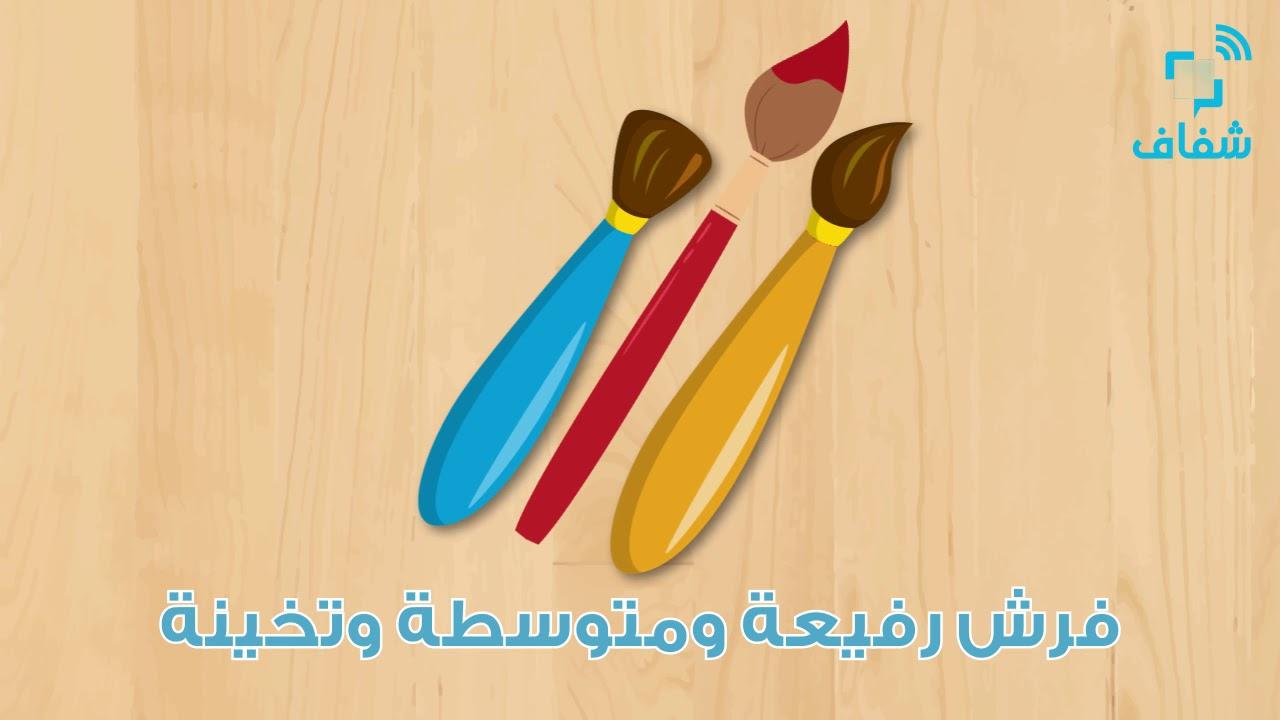 شفاف | الأدوات المطلوبة لطلاب إعدادي بكلية الفنون التطبيقية