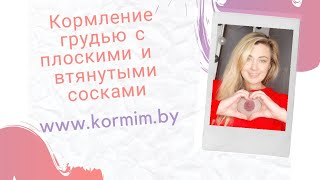 Плоские и втянутые соски(, 2015-10-30T04:01:54.000Z)