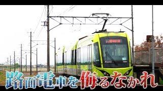 爆走する路面電車!福井鉄道の魅力に迫る!