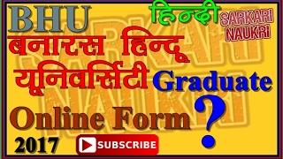 banaras hindu university online form 2017 ug detail hindi