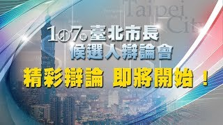 2018年台北市長候選人辯論會