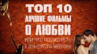ТОП-10: Лучшие фильмы о любви.