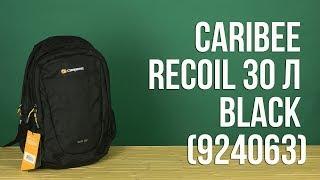 Розпакування Caribee Recoil 30 л Black 924063