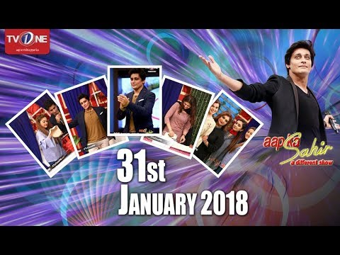 Aap Ka Sahir | Morning Show | 31st January 2018 | Full HD | TV One