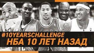 НБА 10 ЛЕТ НАЗАД ЧЕЛЛЕНДЖ / #10YEARSCHALLENGE NBA Часть1