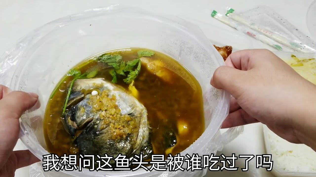 """挑戰85元外賣評分最低""""剁椒魚頭""""套餐,魚頭只有半顆,像被吃過"""