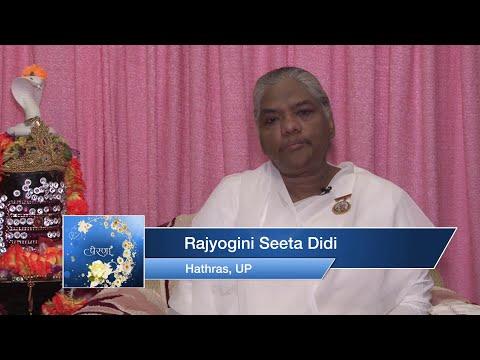 प्रेरणा (Inspiration) (EP-69) Rajyogini Seeta Didi (Hathras, U.P.)