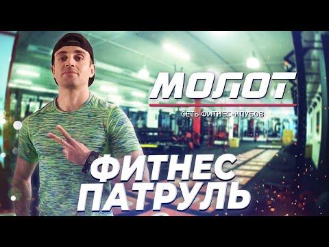 ФИТНЕС ПАТРУЛЬ Фитнес клуб Молот