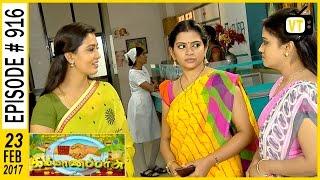 Kalyanaparisu - கல்யாணபரிசு - Tamil Serial | Sun TV | Episode 916 | 23/02/2017