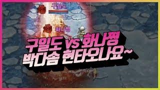 [똘끼 일반]박다솜 현타오게만든 똘끼(구일도) 리니지M 天堂M