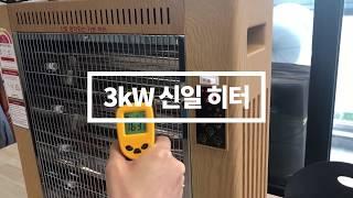 신일 전기히터 SEH M3000PM 작동 영상