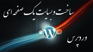 WordPress ساخت وب سایت یک صفحه ای در وردپرس