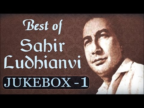 Best Of Sahir Ludhianvi Songs (HD)  - Jukebox 1 - Evergreen Bollywood Old Song Collection