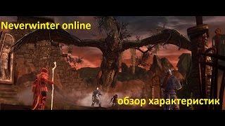 Обзор характеристик персонажа в Neverwinter online