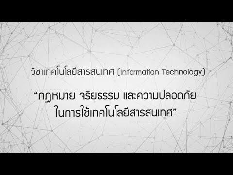 เทคโนโลยีสารสนเทศ (9/10) : กฎหมาย จริยธรรม และความปลอดภัย ในการใช้เทคโนโลยีสารสนเทศ