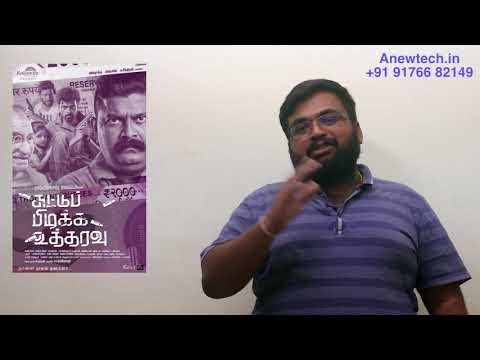 Suttu Pidikka Utharavu review by Prashanth
