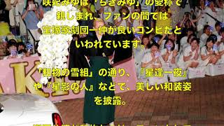 【関連動画】 ・雪組公演制作発表会『星逢一夜(ほしあいひとよ)』パフ...