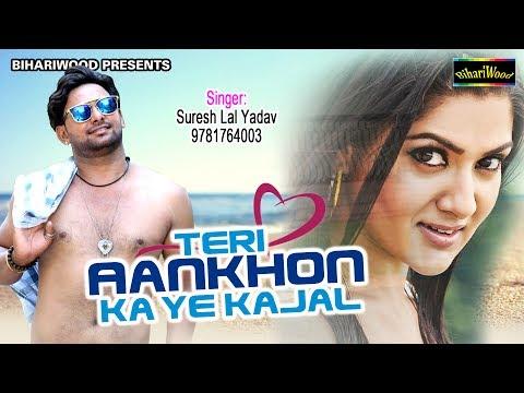 TERI AANKHON KA YE KAJAL !! तेरी आँखों का ये काजल !! Suresh Lal Yadav !! Bhojpuri New Song 2017