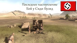 Theatre of war 2: Africa: Бой у Сиди-Бузид